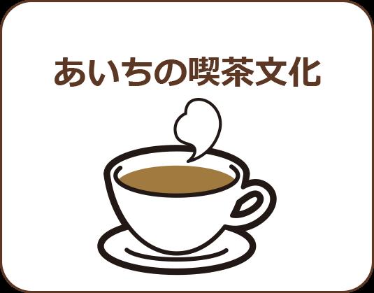 あいちの喫茶文化